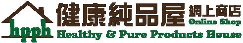 健康純品屋網上商店 Healthy & Pure Products House Online Shop