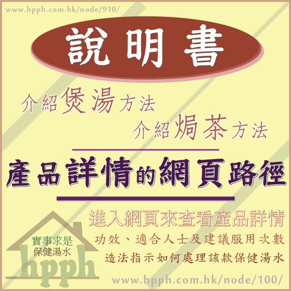 介紹煲湯方法及焗茶方法的說明書