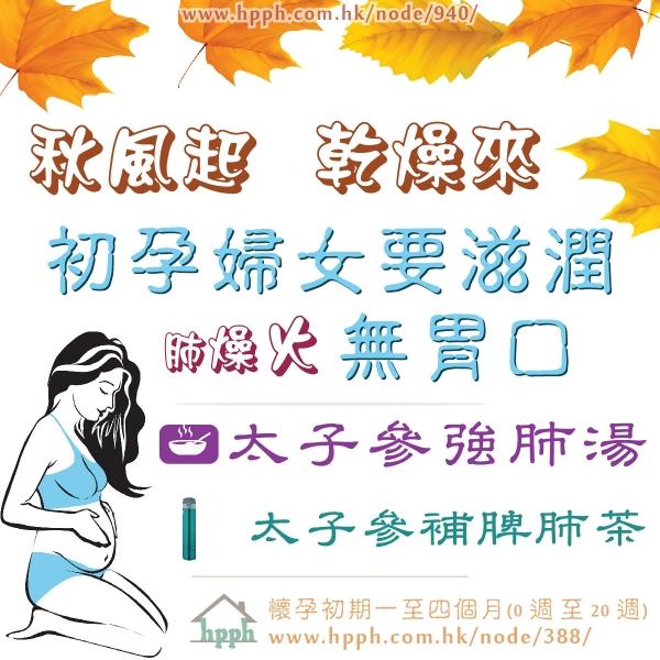 秋風起乾燥來初孕肺燥無胃口飲太子參強肺湯