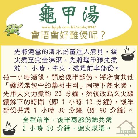 龜甲湯好有效但會唔會好難煲呢?