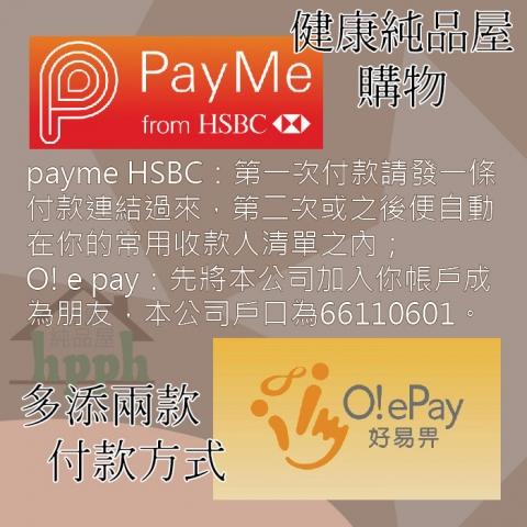 健康純品屋多添兩款付款方式,payme HSBC 和 八達通 O! ePay「好易畀」。