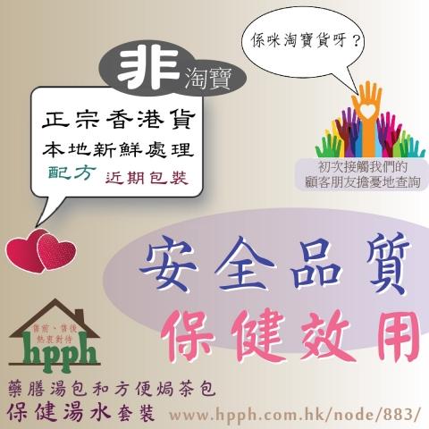 藥膳湯包和方便焗茶包都在香港配方及包裝