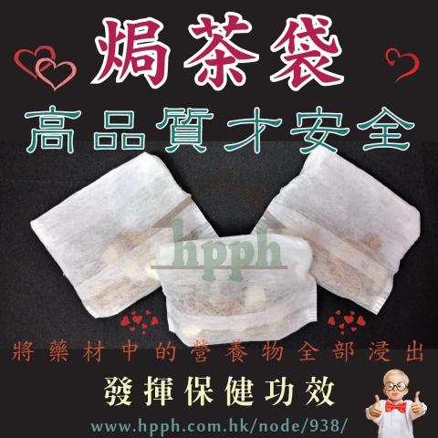 焗茶袋要高品質才能安全浸泡出方便焗茶