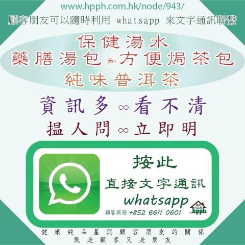 顧客朋友可以隨時利用whatsapp來文字通訊聯繫