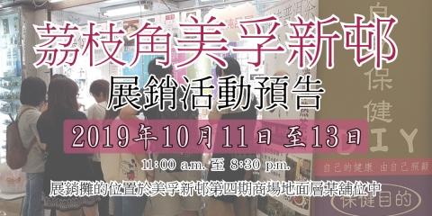 茘枝角美孚新邨商場展銷活動預告 -- 2019年10月11日至13日