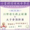 小童持續咳嗽中帶痰飲川貝母化痰止咳湯和太子參強肺湯