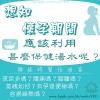 想知懷孕期間應該利用甚麼保健湯水呢?