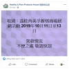 緊急取消茘枝角美孚新邨商場展銷活動 2019年10月11日至13日