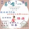 懷孕第32週要準備懷孕後期保健湯水